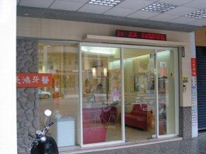 新長鴻牙醫診所